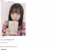 【欅坂46】なーこブログでフラグ立ててるけど近いうちに何か発表があるのかな