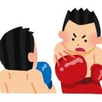 計量後ボクサー「体重戻すンゴ」ぱくぱくグビー→6キロ増