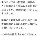 10年前のひろゆきさん「失うものが何もない犯罪者【無敵の人】が増えて日本社会は崩壊する」