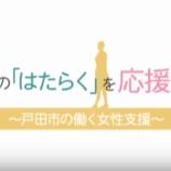 『(ふれあい戸田)女性の「はたらく」を応援します!〜戸田市の働く女性支援〜 2017年12月号』の画像