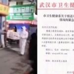 【中国】武漢市で原因不明の肺炎が発生!患者相次いで確認、SARS感染の可能性 [海外]