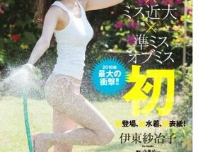 キャスター界ナンバーワンボディの伊東紗治子の乳wwwwww