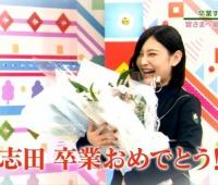 【欅坂46】志田愛佳、けやかけで卒業のあいさつ