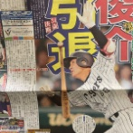 阪神俊介、引退
