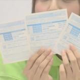 『【文春砲】『偽造握手券は一枚10円で作れてしまう・・・』本物の握手券と比較してみた結果・・・』の画像