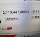 ワイの預金,20億円に達する