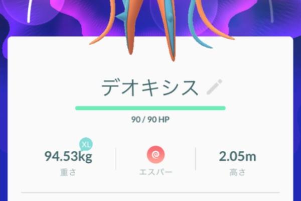 スペシャル 連続 go ポケモン アタック