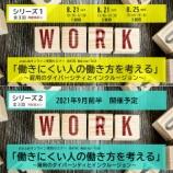 『【お知らせ】就労についてのセミナーが開催されます!』の画像