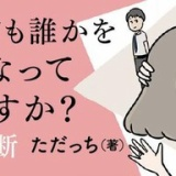 【新作のお知らせ】夫がいても誰かを好きになっていいですか?