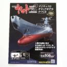 宇宙戦艦ヤマト2202 ダイキャストギミックモデルをつくる 086~089