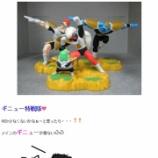 『ドラゴンボール!!』の画像