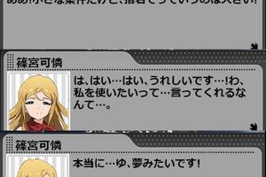 【グリマス】可憐アイドルストーリーLV6