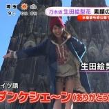 『【乃木坂46】生ちゃん めざましテレビにちょこっと出演www ダンケシェーン!!!』の画像