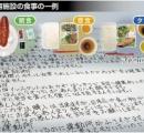 「ご飯が酷い」 入管に収容された不法在留外国人がハンスト 「私たちは動物ではない」と抗議 大阪