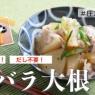 【動画公開】1分で味しみしみ!豚バラ大根