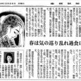 『春は気の巡り乱れ過食に|産経新聞連載「薬膳のススメ」(40)』の画像