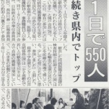 『(埼玉新聞)戸田ロータリークラブ 献血1日で550人 40年続き県内でトップ』の画像