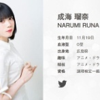 声優の成海瑠奈、当面の間活動休止 体調不良で10月6日からイベント出演見合わせ続く