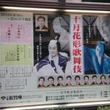 『十月花形歌舞伎('2013)~夜の部』の画像