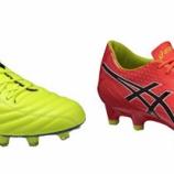 『ASICS 素早い動き出しをサポートするサッカー用スパイクシューズを発売』の画像