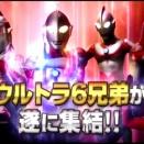 ぱちんこウルトラ6兄弟のティザーPVが公開!!秒殺V-STを伝承する閃光スペック!