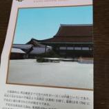 『京都御所 [情報]』の画像