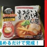 『【はんつTV】キンレイ「東京醤油らぁ麺」』の画像