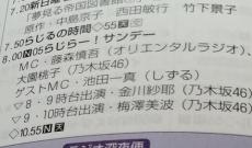 【乃木坂46】これは楽しみ!年始のらじらーサンデー の出演メンバーがwwww