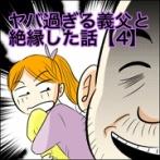 ヤバ過ぎる義父と絶縁した話【4】