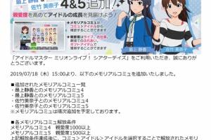 【ミリシタ】最上静香・佐竹美奈子のメモリアルコミュ4&5が追加!