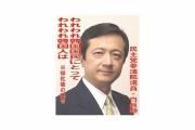 【政治】日本維新の会、国会議員の二重国籍禁止法案を27日に提出