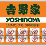 『吉野家の牛丼【株主優待・クーポン】』の画像