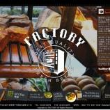 『(番外編)九段南に素敵なベーカリーカフェを発見! factoryさん』の画像