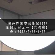 【沙弥島】今だけ!春会期のみの島(?)へ。瀬戸内国際芸術祭2019春