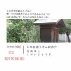 『石牟礼道子さんを読む「苦海浄土」読書会5月10日(金)』の画像