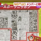 『NGT48山口真帆の帰宅時間教えたメンバーと暴行犯に面識があったことが判明。スポニチが新事実を報道。』の画像