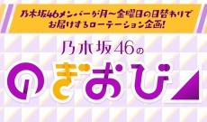 【乃木坂46 × SHOWROOM新企画】「のぎおび⊿」乃木坂46メンバーが日替わりで登場‼