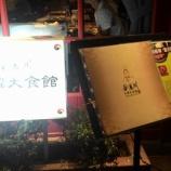 『2段階で食べる韓国風鍋 劉震川』の画像