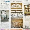 日本のステンドグラス