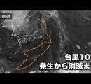【台風12号】こんなのあり?前代未聞の進路に在日米軍もびっくりツイート