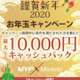 『MYFX Marketsが「2020年 お年玉キャンペーン」を実施中!最大キャッシュバック10000万円プレゼント!』の画像
