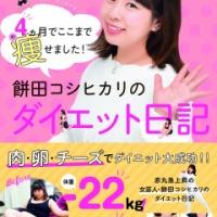 """4カ月で22kgの減量! """"カトパン似""""芸人・餅田コシヒカリのダイエット法"""
