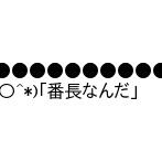 DeNAファン集合【3勝15敗】