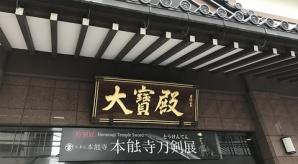 桑名市博物館「村正Ⅱ」・本能寺刀剣展2018秋・京のかたな 他