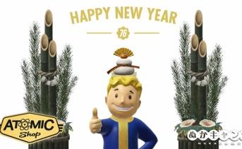 【アトミックショップ】新年を祝うアイテムや日本の正月飾りバンドルが配信開始!