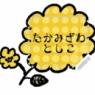 918「乙女ぇぇえ〜!」その1