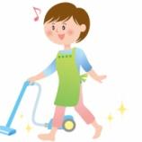 『楽しくお掃除をするコツ!』の画像