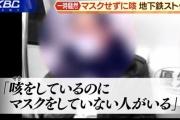 【福岡】マスクせず咳で乗客言い争い、地下鉄が一時ストップ
