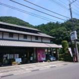 『「和菓子の小松屋本店」~200年以上続く和菓子屋さんはおもてなしが嬉しい~』の画像