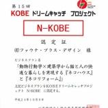 『ネコハウス・ネコリフォームが「第15回KOBEドリームキャッチプロジェクト」に認定されました。』の画像